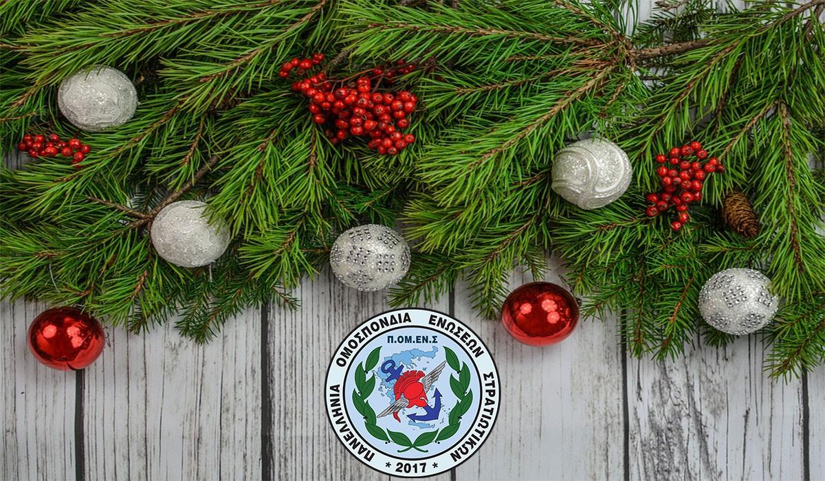 ΠΟΜΕΝΣ: Άδεια Εορταστικής Περιόδου Χριστουγέννων και Πρωτοχρονιάς