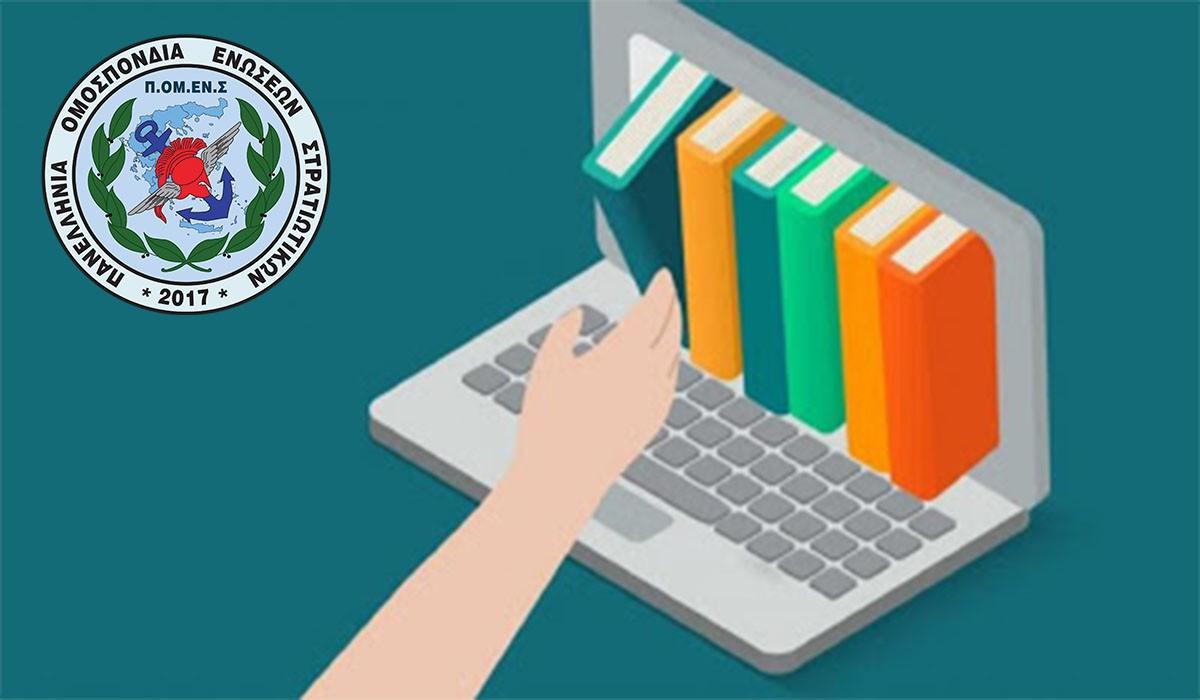 Διαδικτυακή Μάθηση Στελεχών. Δικαίωση ΠΟΜΕΝΣ