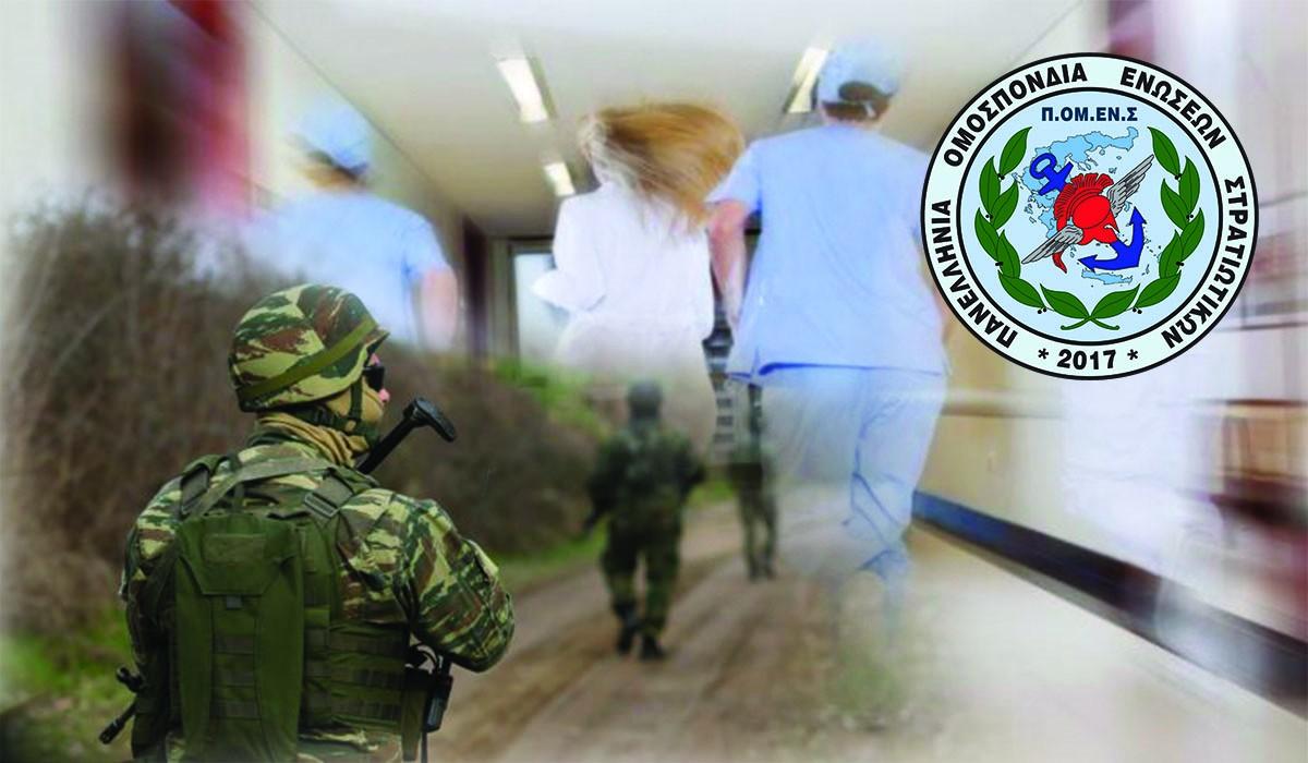 Εισφορές Μελών ΠΟΜΕΝΣ για τους Φύλακες των Συνόρων και των Μαχητών των στρατιωτικών μας νοσοκομείων