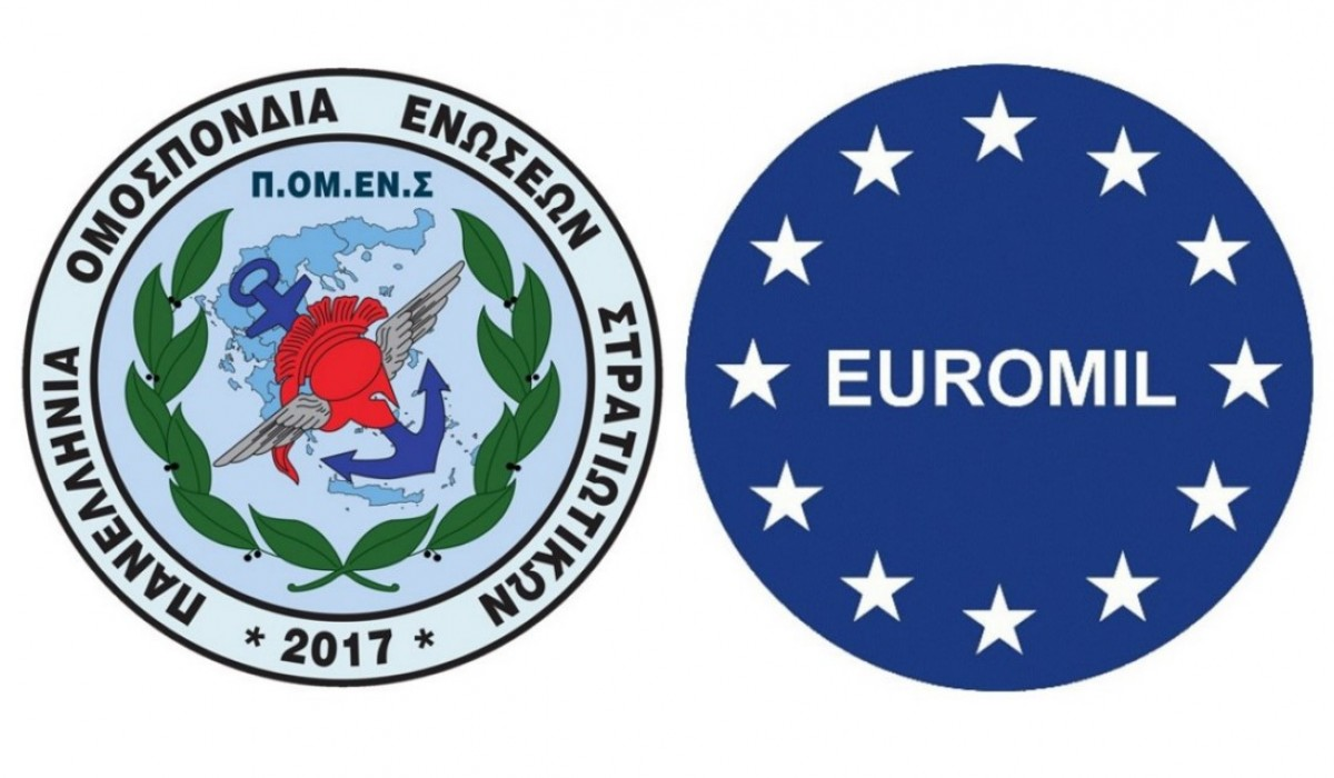 ΠΟΜΕΝΣ και EUROMIL στην πράξη