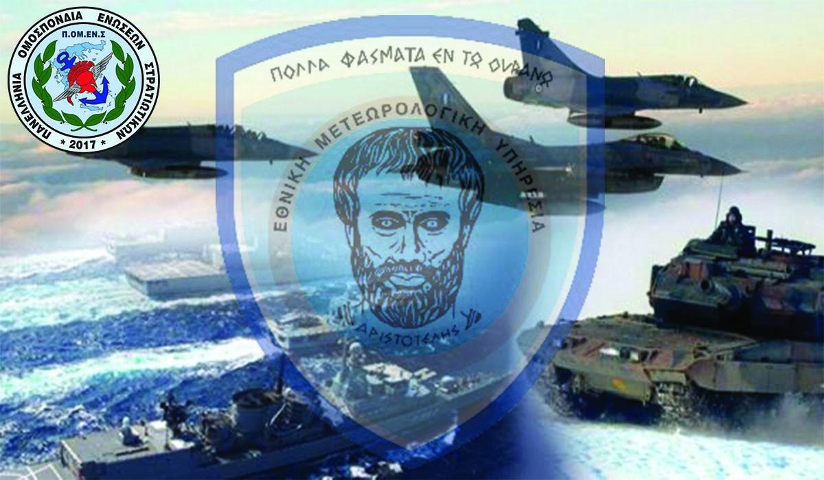 ΠΟΜΕΝΣ: Καταβολή Επιδόματος EUROCONTROL στους Μετεωρολόγους της Πολεμικής Αεροπορίας. Προτάσεις επίλυσής.