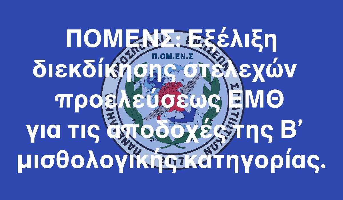 ΠΟΜΕΝΣ: Εξέλιξη διεκδίκησης στελεχών προελεύσεως ΕΜΘ για τις αποδοχές της Β' μισθολογικής κατηγορίας.