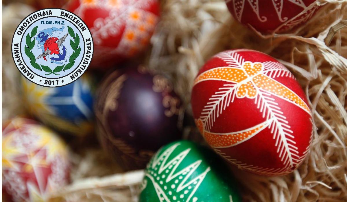 Εορταστικές άδειες Πάσχα: Υιοθετήθηκε πάγιο αίτημα της ΠΟΜΕΝΣ.