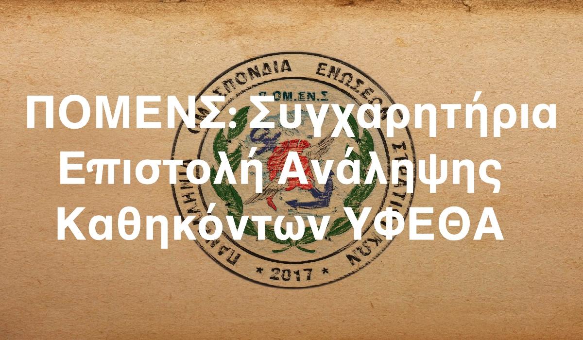 ΠΟΜΕΝΣ: Συγχαρητήρια Επιστολή Ανάληψης Καθηκόντων ΥΦΕΘΑ