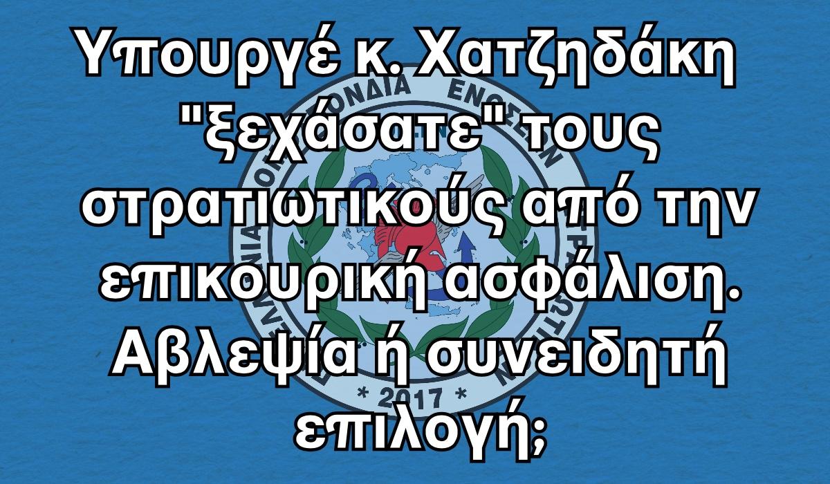 """Υπουργέ κ. Χατζηδάκη """"ξεχάσατε"""" τους στρατιωτικούς από την επικουρική ασφάλιση. Αβλεψία ή συνειδητή επιλογή;"""