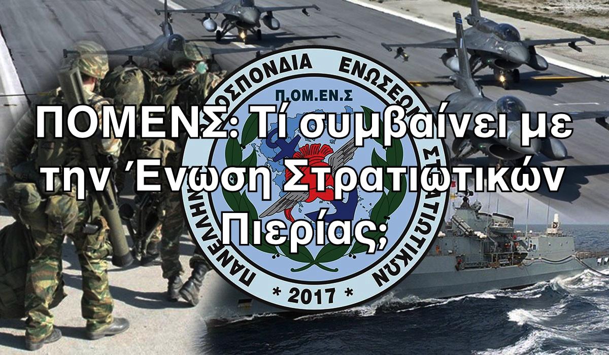 ΠΟΜΕΝΣ: Τί συμβαίνει με την Ένωση Στρατιωτικών Πιερίας;