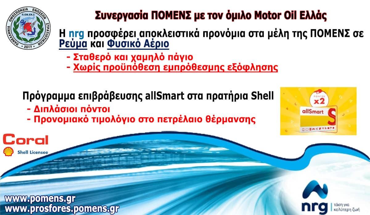 Παράταση Συνεργασίας με την Εταιρία Ρεύματος και Φυσικού Αερίου NRG