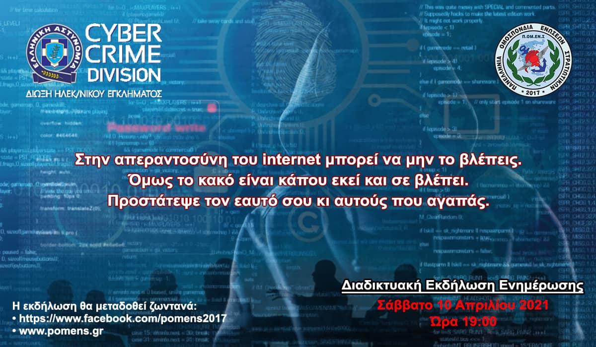 Σάββατο 10/4 - 19:00: ΠΟΜΕΝΣ + Δίωξη Ηλεκτρονικού Εγκλήματος = Ασπίδα μας η γνώση!