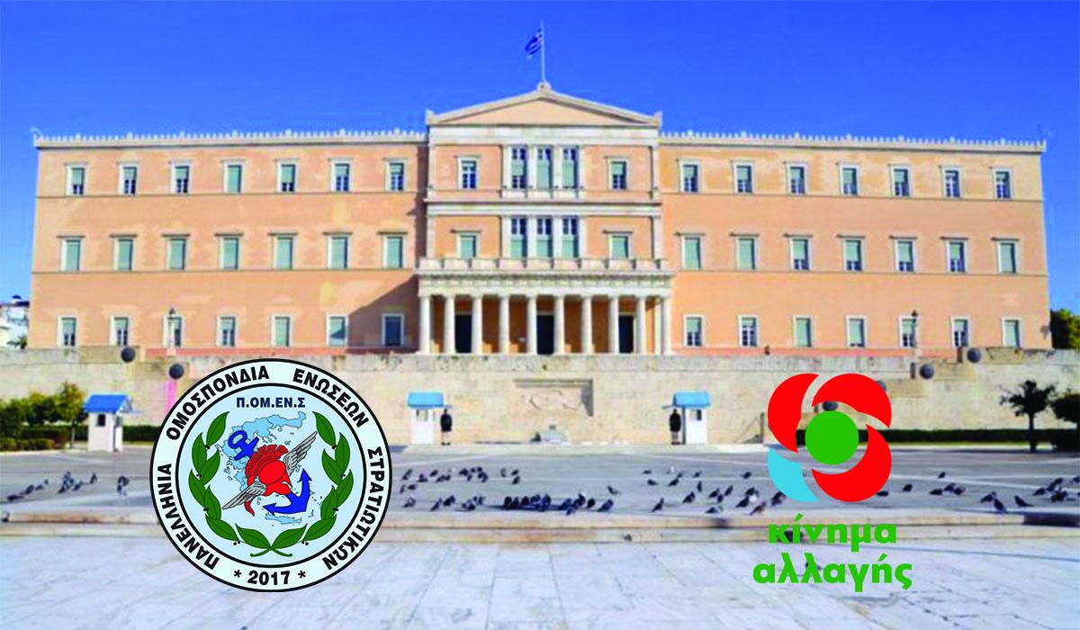 ΠΟΜΕΝΣ - ΚΙΝΑΛ: Στην Βουλή των Ελλήνων, η ένταξη στην Β΄μισθολογική κατηγορία των συναδέλφων μας προέλευσης ΕΠΥ και η μισθολογική προαγωγή των ΟΒΑ.