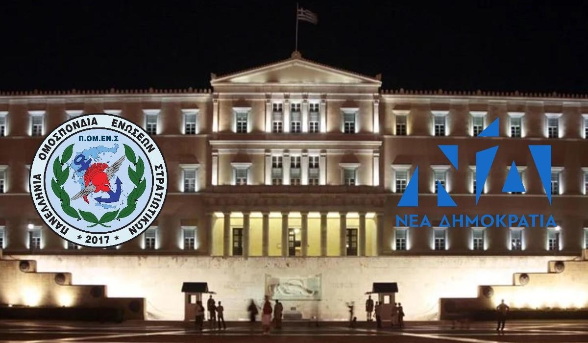ΠΟΜΕΝΣ: Κοινοβουλευτικός έλεγχος για θέματα ΑΣΣΥ και Μέριμνας Προσωπικού.(Βουλευτές ΝΔ Άννα Ευθυμίου και Ιωάννης Καλλιάνος)