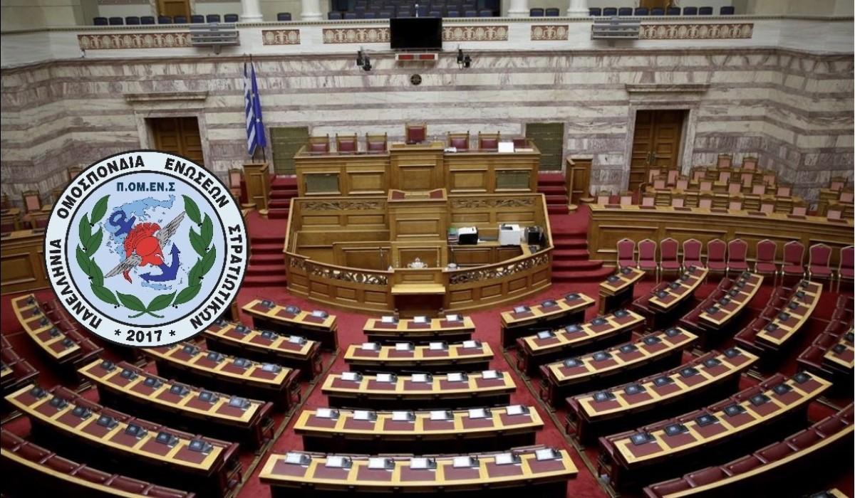 ΠΟΜΕΝΣ - ΝΔ - ΕΛΛΗΝΙΚΗ ΛΥΣΗ: Στην Βουλή των Ελλήνων, η μέριμνα για τους διαζευγμένους γονείς.( Άννα Ευθυμίου - Αντώνης Μυλωνάκης)