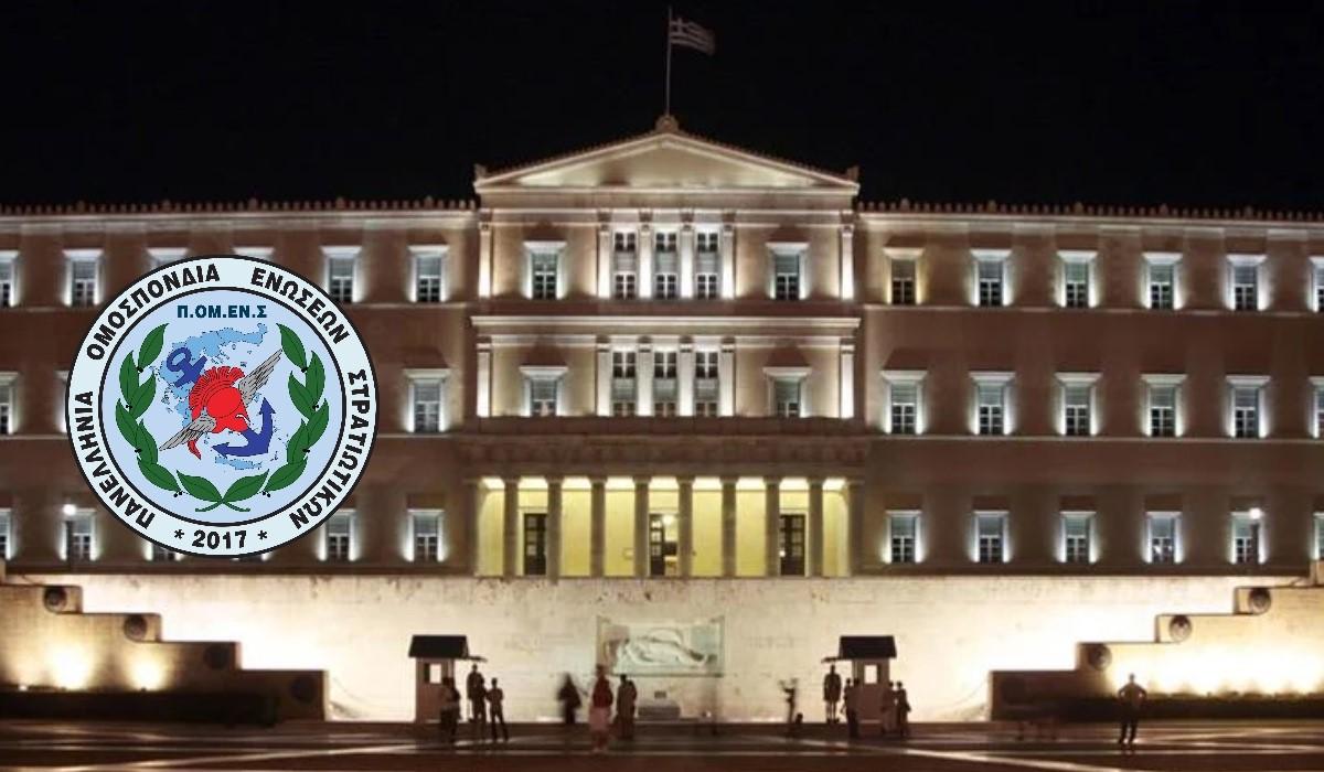 ΠΟΜΕΝΣ - ΝΔ - ΚΙΝΗΜΑ ΑΛΛΑΓΗΣ: Στην Βουλή των Ελλήνων, θέματα προσωπικού των Ε.Δ.