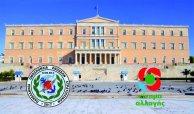 ΠΟΜΕΝΣ - ΚΙΝΑΛ: Στη Βουλή των Ελλήνων η μισθολογική εξέλιξη Αξκων προερχόμενων από ΕΜΘ.