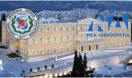 ΠΟΜΕΝΣ - ΝΔ: Στη Βουλή των Ελλήνων το επίδομα τοκετού.