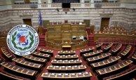 ΠΟΜΕΝΣ - ΝΔ - ΚΙΝΑΛ: Θέματα προσωπικού των Ε.Δ. στη Βουλή των Ελλήνων.