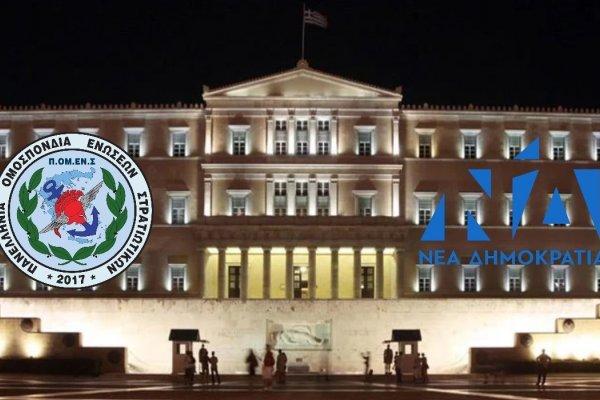 ΠΟΜΕΝΣ - ΝΔ: Στην Βουλή των Ελλήνων Θέματα των ΑΣΣΥ και μέριμνας προσωπικού.