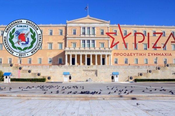 ΠΟΜΕΝΣ - ΣΥΡΙΖΑ: Στην Βουλή των Ελλήνων η βαθμολογική εξέλιξη στελεχών προερχόμενων από ΕΜΘ- ΕΠ.ΟΠ.