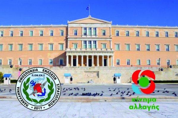 ΠΟΜΕΝΣ - ΚΙΝΑΛ: Στην Βουλή των Ελλήνων η αδικία στην μοριοδότηση του Α/Δ Ακτίου.