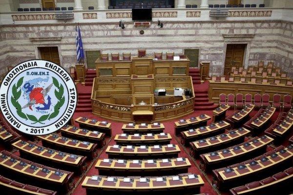 ΠΟΜΕΝΣ - ΚΙΝΑΛ - ΕΛΛΗΝΙΚΗ ΛΥΣΗ: Θέματα προσωπικού των ΕΔ στη Βουλή των Ελλήνων.