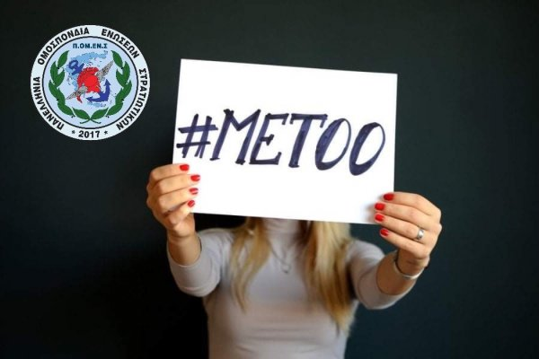 Γραμματεία Ισότητας Φύλων ΠΟΜΕΝΣ: Σπάσε τη Σιωπή-Μίλησε, Μην Ανέχεσαι την Έμφυλη Βία