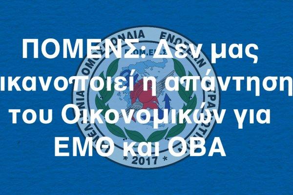 ΠΟΜΕΝΣ: Δεν μας ικανοποιεί η απάντηση του Οικονομικών για ΕΜΘ και ΟΒΑ