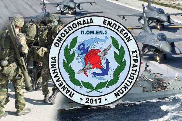 ΠΟΜΕΝΣ:  Ενημέρωση για Συντάξεις Στρατιωτικού Προσωπικού