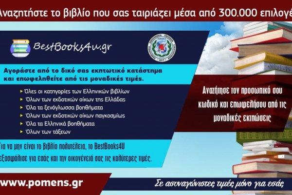Συνεργασία ΠΟΜΕΝΣ με τον Εκδοτικό Οίκο ΕΣΟΠΤΡΟΝ