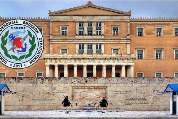 ΠΟΜΕΝΣ - ΝΕΑ ΔΗΜΟΚΡΑΤΙΑ - ΕΛΛΗΝΙΚΗ ΛΥΣΗ - ΜΕΡΑ 25: Στη Βουλή των Ελλήνων, Θέματα Προσωπικού των ΕΔ.