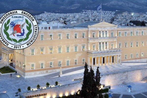ΠΟΜΕΝΣ- ΝΔ - ΕΛΛΗΝΙΚΗ ΛΥΣΗ - ΜΕΡΑ 25: Στη Βουλή των Ελλήνων, Θέματα Προσωπικού των ΕΔ.