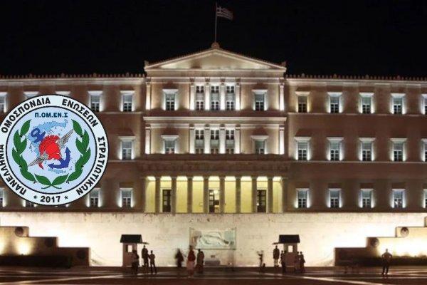 ΠΟΜΕΝΣ: Κοινοβουλευτικός έλεγχος για θέματα προσωπικού