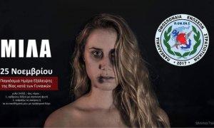 Γ.Ι.Φ. ΠΟΜΕΝΣ: Παγκόσμια ημέρα εξάλειψης βίας κατά των γυναικών - Συγκλονιστική μαρτυρία συναδέλφου μας!